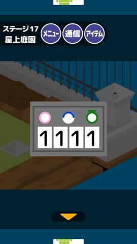 Th 脱出ゲーム 脱出同好会へようこそ   攻略 lv17 0