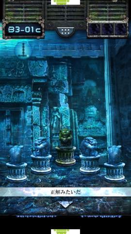 Th 脱出ゲーム 海底神殿からの脱出 攻略 lv13−5