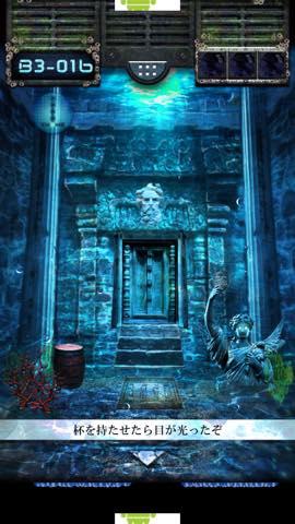 Th 脱出ゲーム 海底神殿からの脱出 攻略 lv13 4