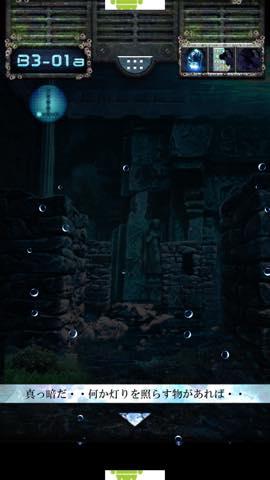 Th 脱出ゲーム 海底神殿からの脱出 攻略 lv14 2
