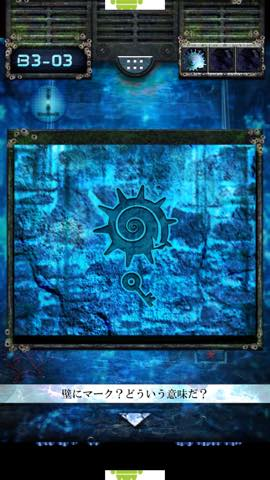 Th 脱出ゲーム 海底神殿からの脱出 攻略 lv15 6