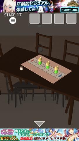 Th 脱出ゲーム Night Room   攻略 lv17 0
