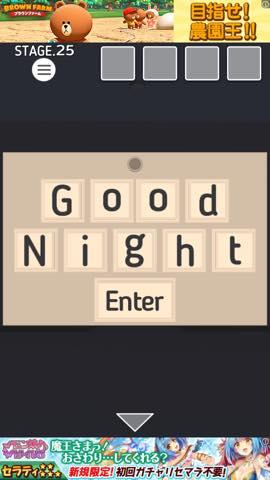 Th 脱出ゲーム Night Room   攻略 lv25 10