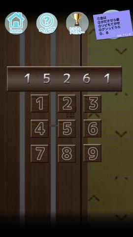 Th 脱出ゲーム ホワイトdays! 攻略 1121