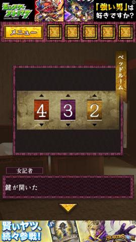 Th 脱出ゲーム 大正ロマン   攻略 lv11 4