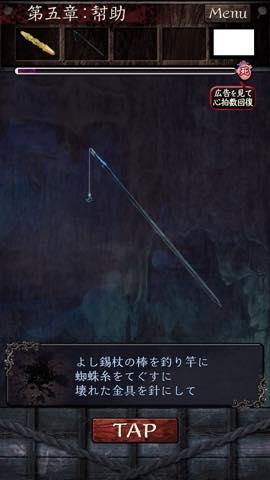 Th  脱出ゲーム呪縛  攻略 lv5 9