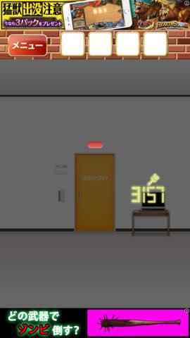 Th  脱出ゲーム名探偵コナン 地下室からの脱出   攻略 lv11 3