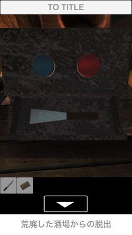 Th 脱出ゲームアプリ荒廃した酒場からの脱出 攻略 2472