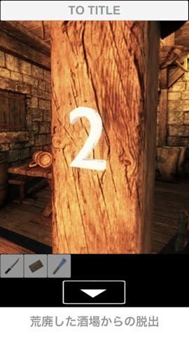 Th 脱出ゲームアプリ荒廃した酒場からの脱出 攻略 2473
