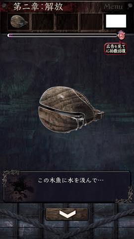 Th  脱出ゲーム呪縛  攻略 lv2 4
