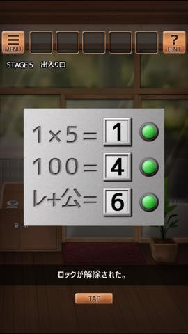 Th 脱出ゲーム 気まぐれカフェの謎解きタイム 攻略 lv5 5