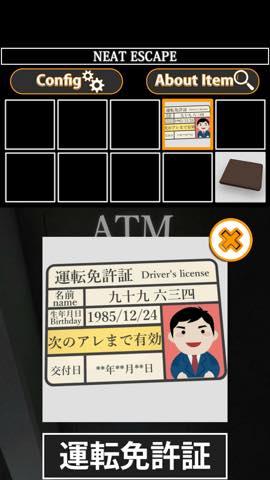 Th  脱出ゲーム 賞金ATM 攻略 4