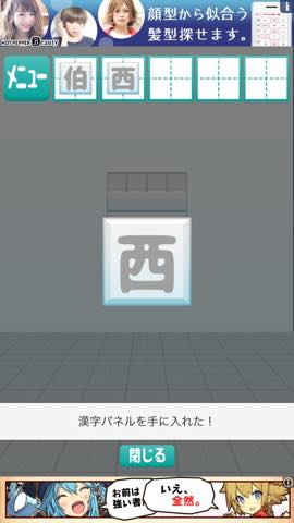 Th 脱出ゲーム 漢字パズルの館からの脱出  攻略 1198