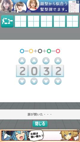 Th 脱出ゲーム 漢字パズルの館からの脱出  攻略 1213