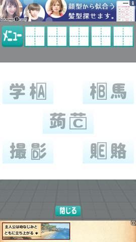 Th 脱出ゲーム 漢字パズルの館からの脱出  攻略 1216