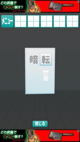 Th 脱出ゲーム 漢字パズルの館からの脱出  攻略 1223