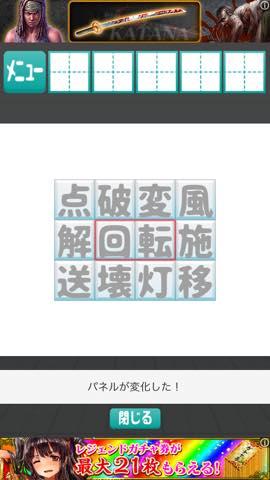 Th 脱出ゲーム 漢字パズルの館からの脱出  攻略 1227