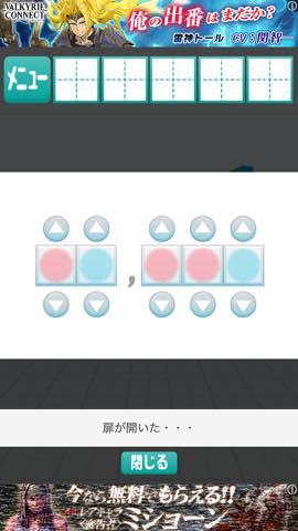 Th 脱出ゲーム 漢字パズルの館からの脱出  攻略 1230