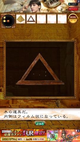 Th 脱出ゲーム ピラミッドからの脱出   攻略と解き方 ネタバレ注意 lv21 2