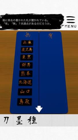 Th 脱出ゲーム  書道教室  漢字の謎のある部屋からの脱出   攻略と解き方 ネタバレ注意  1786