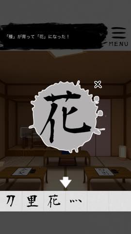 Th 脱出ゲーム  書道教室  漢字の謎のある部屋からの脱出   攻略と解き方 ネタバレ注意  1793