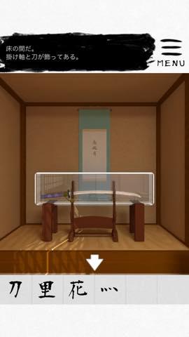 Th 脱出ゲーム  書道教室  漢字の謎のある部屋からの脱出   攻略と解き方 ネタバレ注意  1794