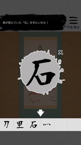 Th 脱出ゲーム  書道教室  漢字の謎のある部屋からの脱出   攻略と解き方 ネタバレ注意  1797