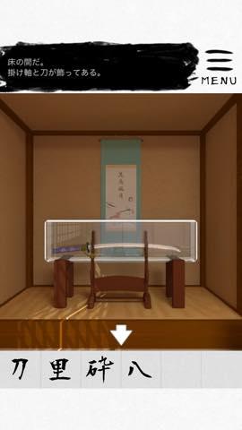 Th 脱出ゲーム  書道教室  漢字の謎のある部屋からの脱出   攻略と解き方 ネタバレ注意  1819
