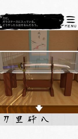 Th 脱出ゲーム  書道教室  漢字の謎のある部屋からの脱出   攻略と解き方 ネタバレ注意  1820