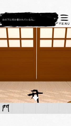 Th 脱出ゲーム  書道教室  漢字の謎のある部屋からの脱出   攻略と解き方 ネタバレ注意  1833