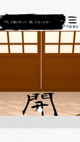 Th 脱出ゲーム  書道教室  漢字の謎のある部屋からの脱出   攻略と解き方 ネタバレ注意  1835