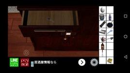 Th  脱出ゲーム Y氏の部屋からの脱出4 (Mr.Y's Room Escape)  攻略と解き方 ネタバレ注意  43