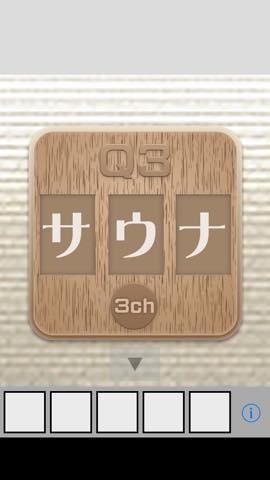 Th 脱出ゲーム SAUNA(サウナ)   攻略と解き方 ネタバレ注意  4965