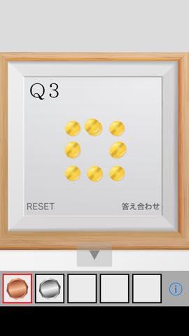 脱出ゲーム COIN    攻略と解き方 ネタバレ注意  3463