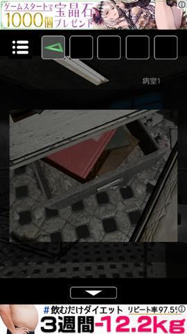 脱出ゲーム 廃病棟からの脱出  攻略と解き方 ネタバレ注意  3249