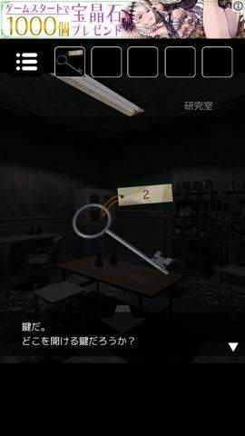 脱出ゲーム 廃病棟からの脱出  攻略と解き方 ネタバレ注意  3288