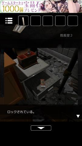 脱出ゲーム 廃病棟からの脱出  攻略と解き方 ネタバレ注意  3291