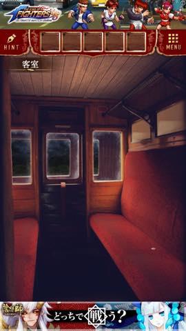 脱出ゲーム 夜行列車  攻略と解き方 ネタバレ注意  lv1 0