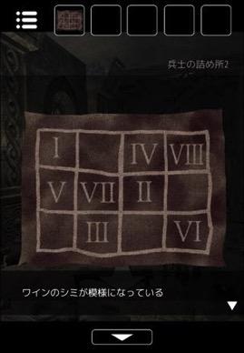 脱出ゲーム 孤城からの脱出  攻略と解き方 ネタバレ注意  lv7 3