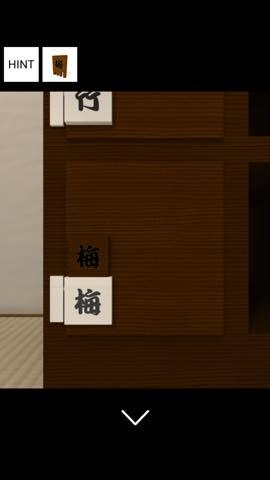 脱出ゲーム 忍者屋敷 からくり仕掛けの和室から脱出 攻略と解き方 ネタバレ注意  12