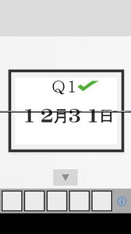 脱出ゲーム Q2 攻略と解き方 ネタバレ注意  4316