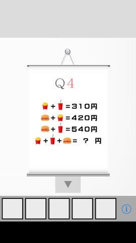 脱出ゲーム Q2 攻略と解き方 ネタバレ注意  4326