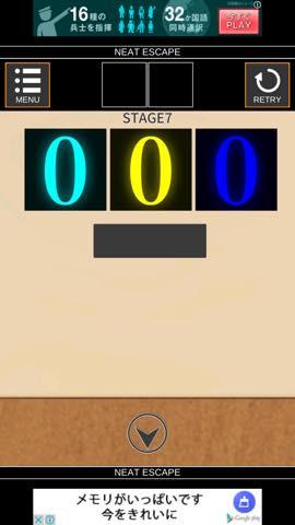 脱出ゲーム Stage  攻略とヒント ネタバレ注意  lv7 1