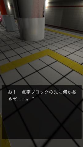 Th 脱出ゲーム 見知らぬ駅で降りたら  攻略とヒント ネタバレ注意  6057