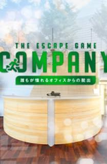 脱出ゲーム Company 誰もが憧れるオフィスからの脱出 攻略