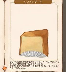 Th 洋菓子店ローズ パン屋はじめました 攻略 6906