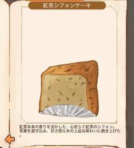 Th 洋菓子店ローズ パン屋はじめました 攻略 6907