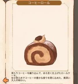 Th 洋菓子店ローズ パン屋はじめました 攻略 6909