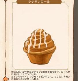 Th 洋菓子店ローズ パン屋はじめました 攻略 6912