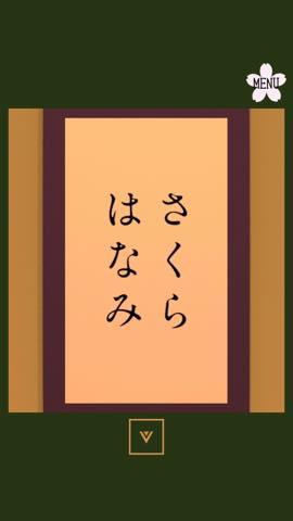 Th 脱出ゲーム Onsen Sakura 攻略50